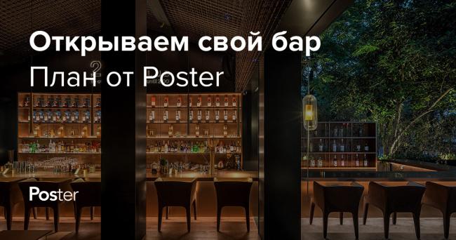 Как открыть бар: сколько стоит и что нужно, чтобы открыть свой бар с нуля