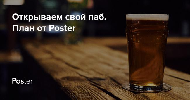 Как открыть паб: сколько стоит и что нужно чтобы открыть свой пивной бар с нуля — Poster