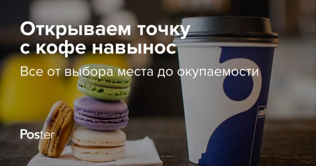 Как открыть кофе с собой, затраты, окупаемость точки с кофе на вынос