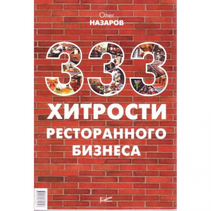 ТОП-5 книги ресторанного бизнеса